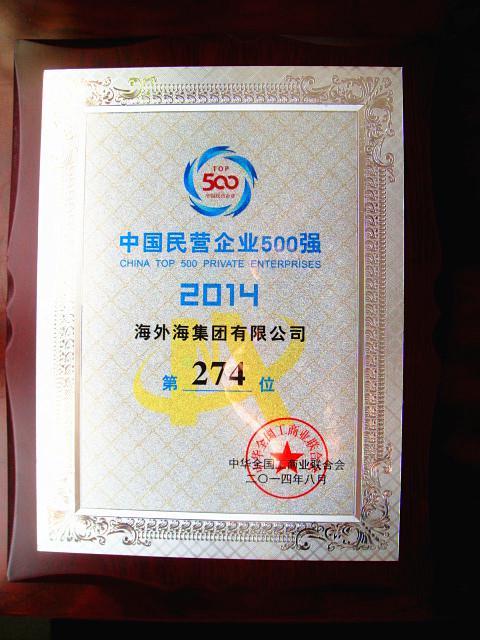 2014中国民营企业500强