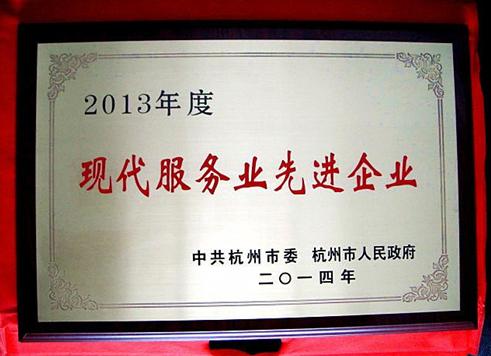 """2014年6月,集团获杭州市委市政府命名的""""2013年度现代服务业先进企业""""称号"""