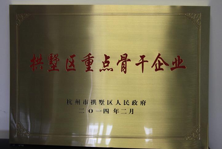 """2014年3月10日,集团喜获拱墅区人民政府命名""""拱墅区重点骨干企业""""称号。"""