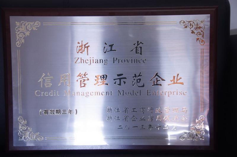 """2014年2月,集团获得2013年度""""浙江省信用管理示范企业""""称号"""
