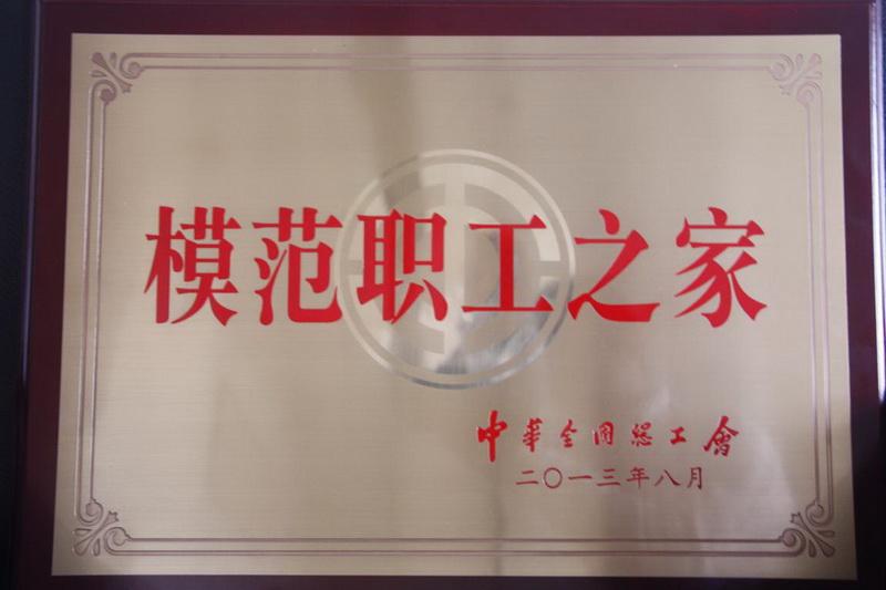 """2013年11月26日,集团工会喜获全国""""模范职工之家""""的殊荣"""